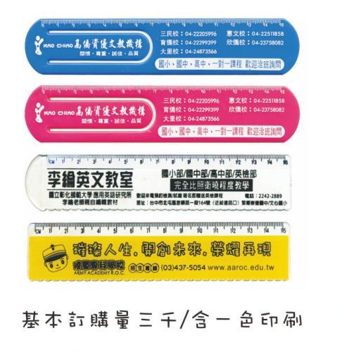 18-A0101100-18V-4077 書夾尺/尺