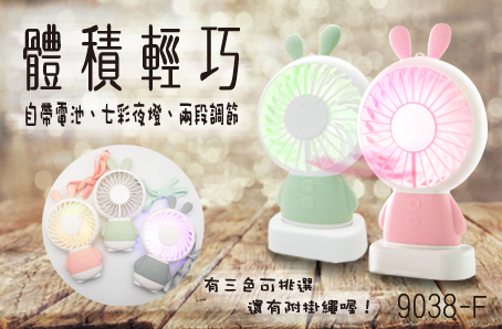 18-A01060000-9038F 手持式電風扇