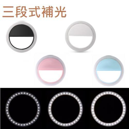 18-A029 手機補光燈