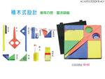 禮品公司 禮品 贈品 禮贈品-ACA05325200KB-A01 - 文具百寶組