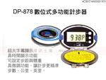 禮品 贈品 禮贈品 禮品公司-AEB05748800DP878 - 數位式多功能計步器