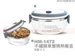 禮品公司 禮品 贈品 禮贈品-AFA01144000HM1472 - 0.7L不鏽鋼單層隔熱餐盒