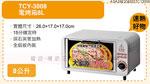 禮品 贈品 禮贈品 禮品公司-AGA094204000TCY3008 - 大家源8L電烤箱