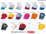 贈品 禮品 採購 禮贈品-AJB0569600-279 - 廣告帽(烏力布5片式)