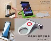 ALH04518000-phone-holder���|�M�Q�����y(MOQ1k�_�q)