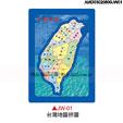 贈品 禮品王國-AMD03020800JW01 - 台灣地圖拼圖